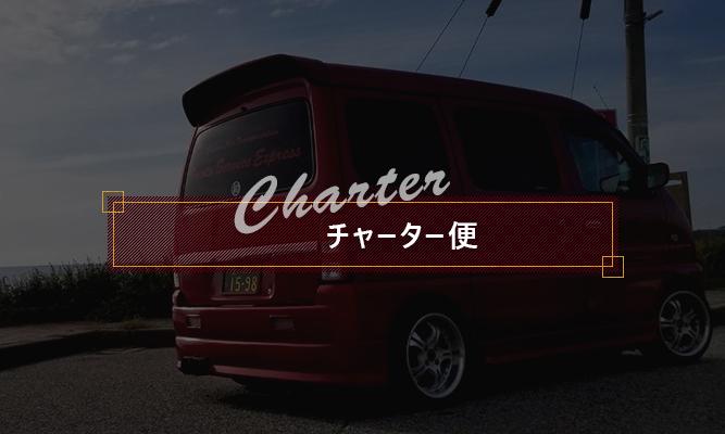 チャーター便