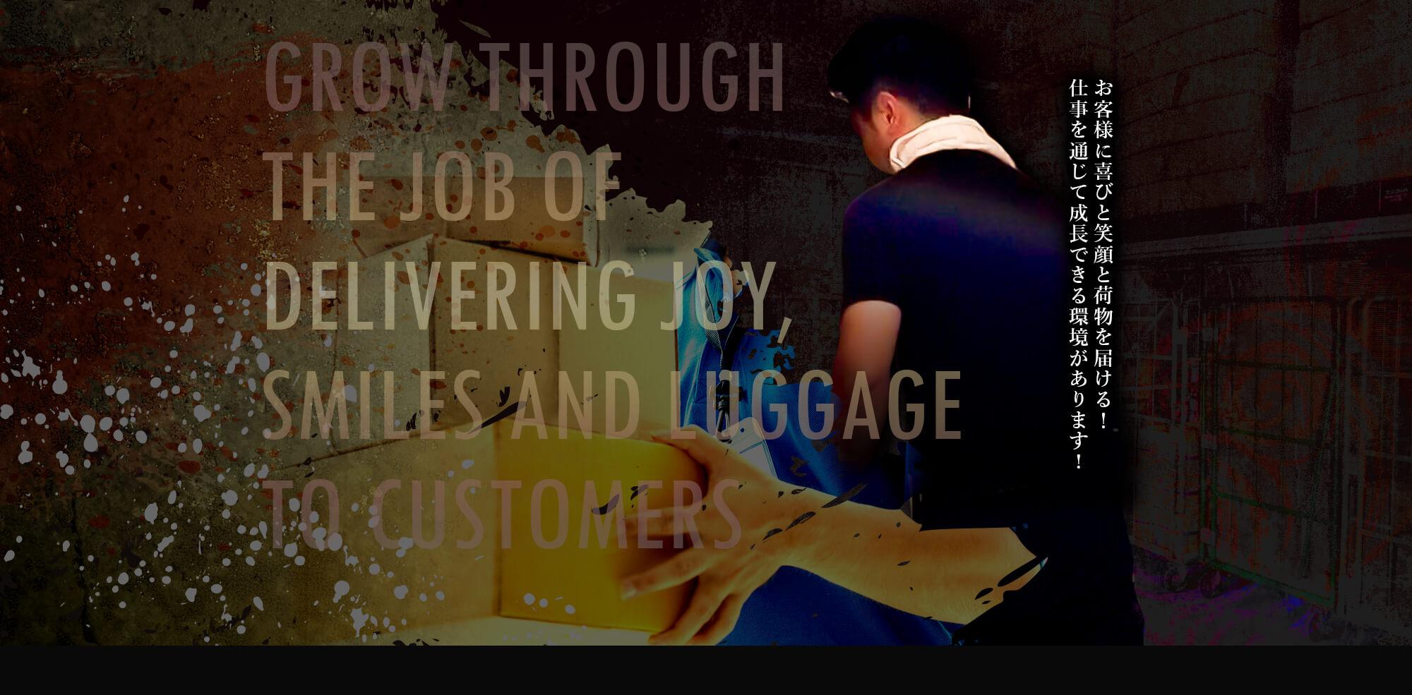 お客様に喜びと笑顔と荷物を届ける!仕事を通じて成長できる環境があります!